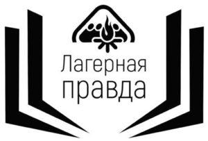Лагерная правда – Газета Ассоциации «Христианские Международные Лагеря»